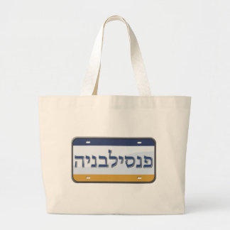 Pennsylvania License Plate in Hebrew Large Tote Bag