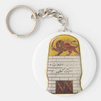 Persian Secret Police SAVAK Keychain