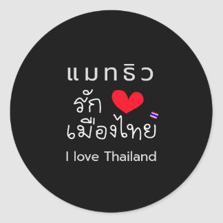"Personalized ""I Love Thailand"" Sticker"