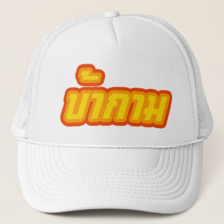 Pervert ☆ Baa Kam in Thai Language ☆ Trucker Hat