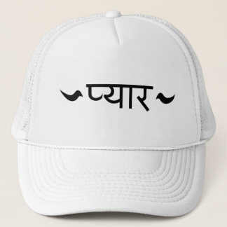 Pika Point Hindi Love Trucker Hat