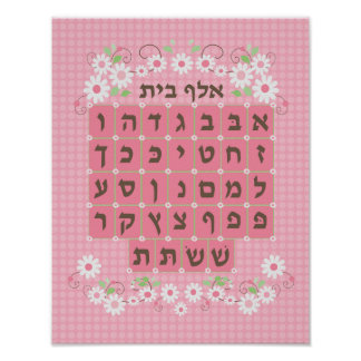 Pink Alef Beis - New Poster