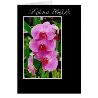 Pink orchids for Greek Name Day Card