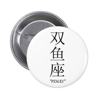 """Pisces"" zodiac sign in Chinese Button"
