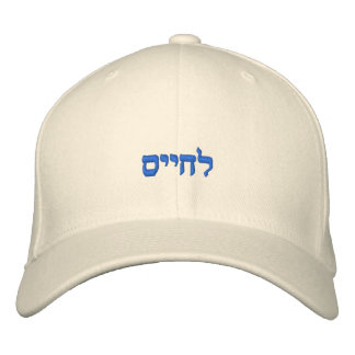 PixDezines לחיים l'chaim hebrew/DIY text+color Embroidered Hat