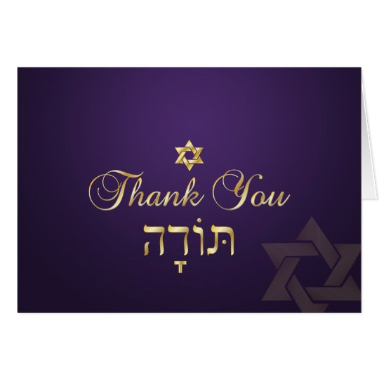 PixDezines classic mitzvah thank you/DIYcolor! Card