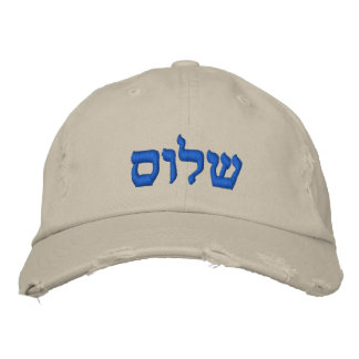 PixDezines Shalom שלום/peace/DIY hebrew text/color Embroidered Baseball Cap
