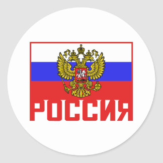Poccnr Russian Flag Round Sticker