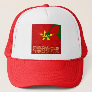 Poinsettia Trucker Hat