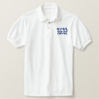 Polo with Paleo Hebrew of Father and Son's Name