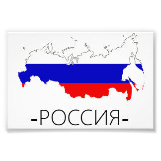 Poster RUSSIA (RUSSIAN)