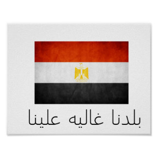 Poster with Egypt flag