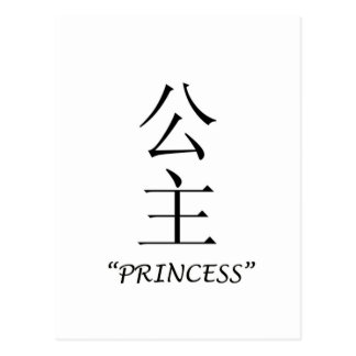 """Princess"" Chinese translation Postcard"