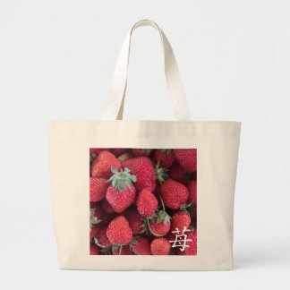 Print of strawberry large tote bag