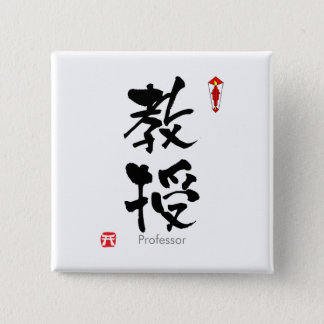 Professor student KANJI(Chinese Characters) 2 Inch Square Button