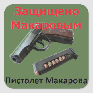 Protection by Makarov Square Sticker