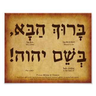 "Psalm 118:26a Hebrew Poster (10""x8"")"