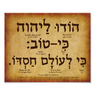 "Psalm 136:1 Hebrew Poster (10""x8"")"