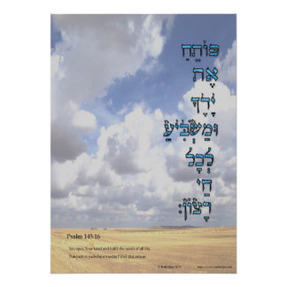 """Psalm 145:16 """"You open your hand"""" Poster"""