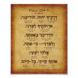 "Psalm 25:4-5 Hebrew Poster (8""x10"")"