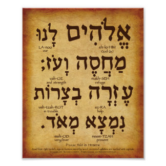 "Psalm 46:1 Hebrew Poster (8""x10"")"