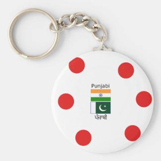 Punjabi Language With India And Pakistan Flags Keychain