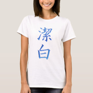 Pure Integrity T-Shirt