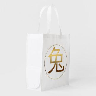 Rabbit Year Gold embossed effect Symbol Reusable B Reusable Grocery Bag