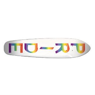Rainbow Flag Pride Custom Skate Board
