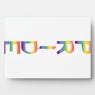 Rainbow Flag Pride Plaque
