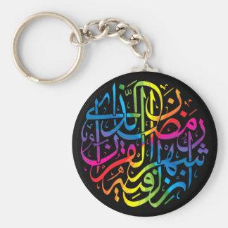 Rainbow Islamic Calligraphy Design Basic Round Button Keychain