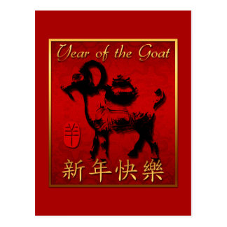 Ram Sheep Goat Year Chinese Greeting Postcard
