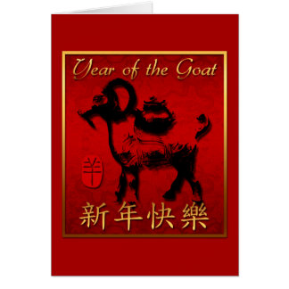 Ram Sheep Goat Year Chinese Greeting V Card