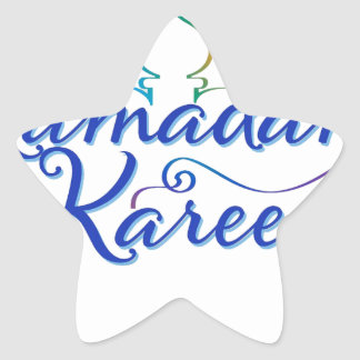 RAMADAN KAREEM . STAR STICKER