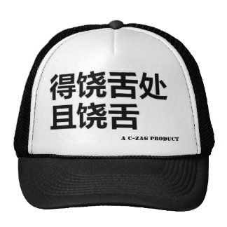 rap whenever u can 2nd edition trucker hat