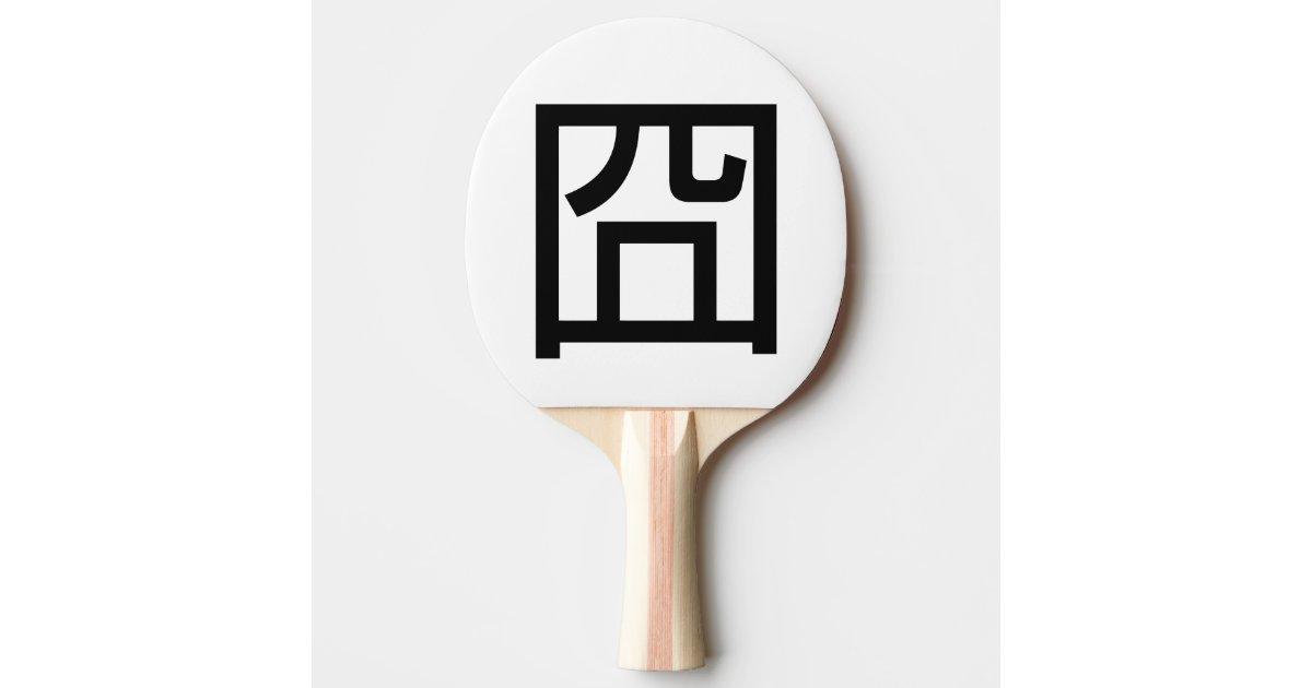 Raquette De Ping Pong Emoticone Asiatique D Orz Meme Hanzi De Chinois De Zazzle Ca