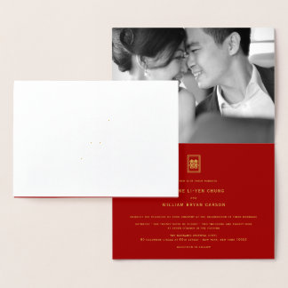Rectangle Double Happiness Chinese Wedding Invite