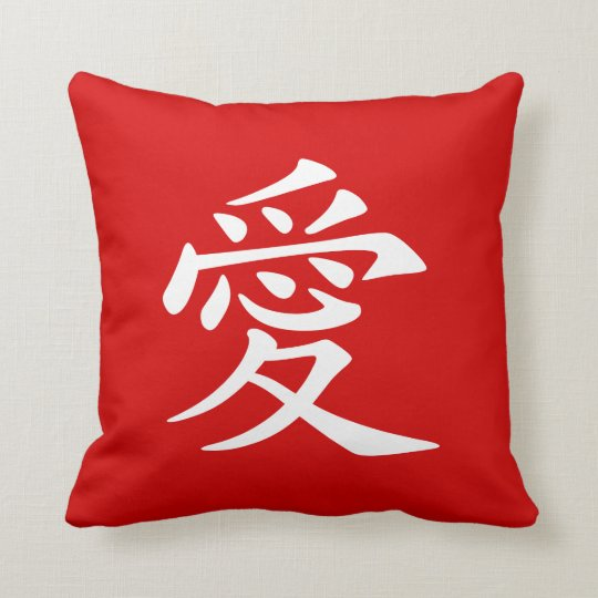 Red and White Chinese Love Symbol Throw Pillow