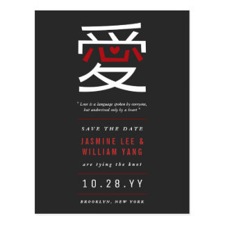 Red Heart Chinese Love Ai Save The Date Postcard