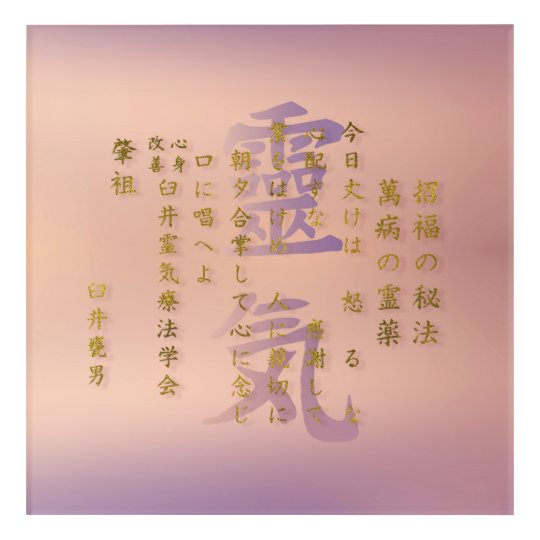Reiki Precepts in gold on pastel pink Acrylic Wall Art