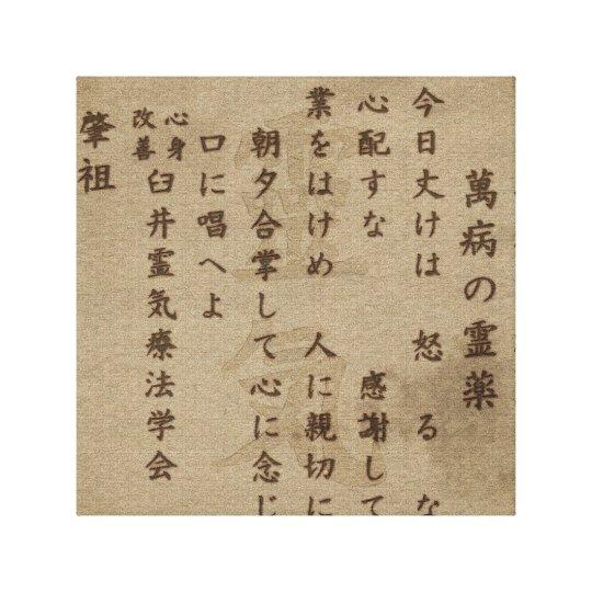 Reiki Precepts on vintage paper Canvas Print