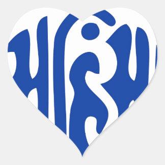 Religious Symbol of Jainism- Ahimsa Hand Heart Sticker