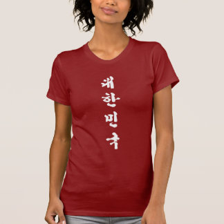 Republic of Korea - South korea T-Shirt