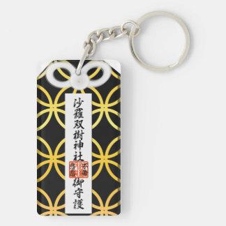 Request Kanai u! Shrine tragic love amulet key Keychain