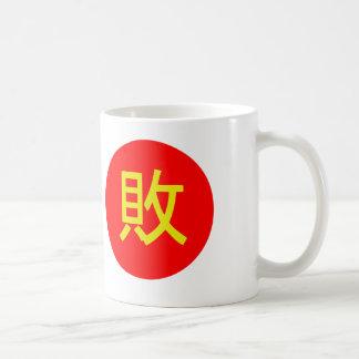 Retsupurae Chalice Coffee Mug