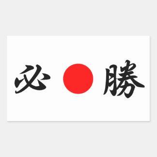 "Rising-Sun flag ""Certain victory""(必勝)"