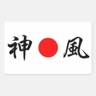 "Rising-Sun flag ""Divine wind (Kamikaze)""(神風)"