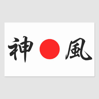 "Rising-Sun flag ""Divine wind (Kamikaze)""(神風) Sticker"