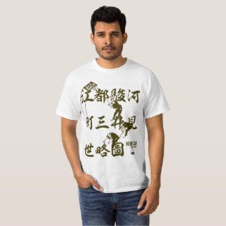 River capital Suruga Cho Mitsui seeing world T-Shirt