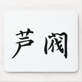 Robert-2 In Japanese is Mouse Pads